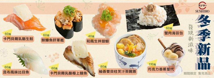 壽司郎自1月8日起推出期間限定的冬季新品。圖/取自台湾スシロー 台灣壽司郎粉絲團