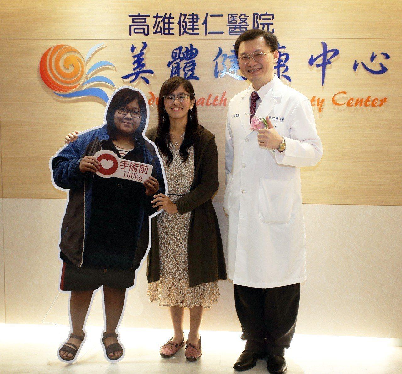減重個案施小姐(中)在醫師蔡明憲(右)協助下,成功減重。記者劉學聖/攝影