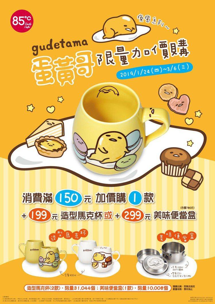消費滿150元可加價購蛋黃哥系列商品。圖/85度C提供