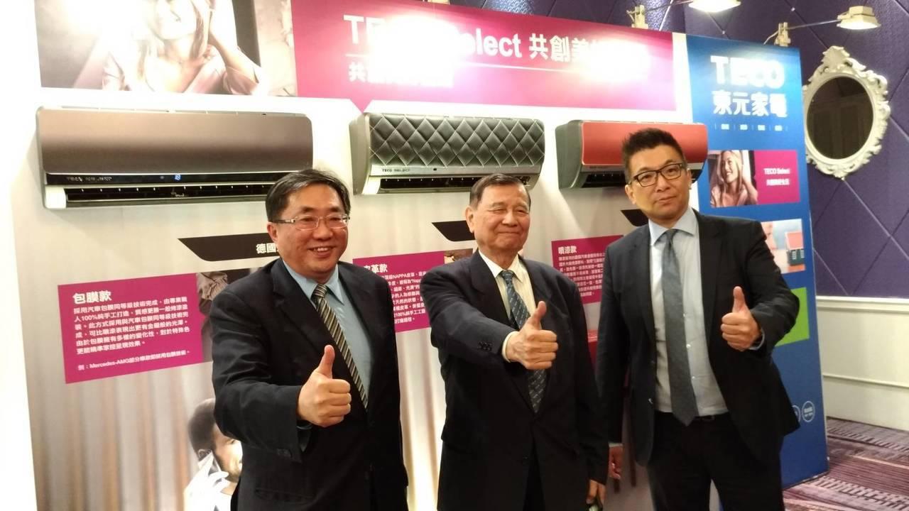 東元新產品發表會,由東元集團會長黃茂雄(中)主持,強調全領域空調再升級,家用空調...