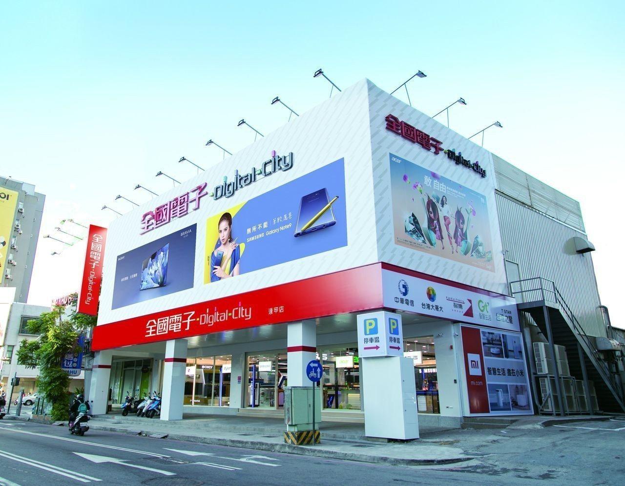 全國電子Digital City逢甲店開幕,共有六家門市,今年業績挑戰佔比二位數...