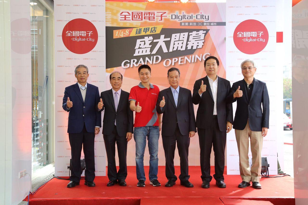 全國電子Digital City逢甲店由全國電子總經理林政勳(左3)與董事會成員...