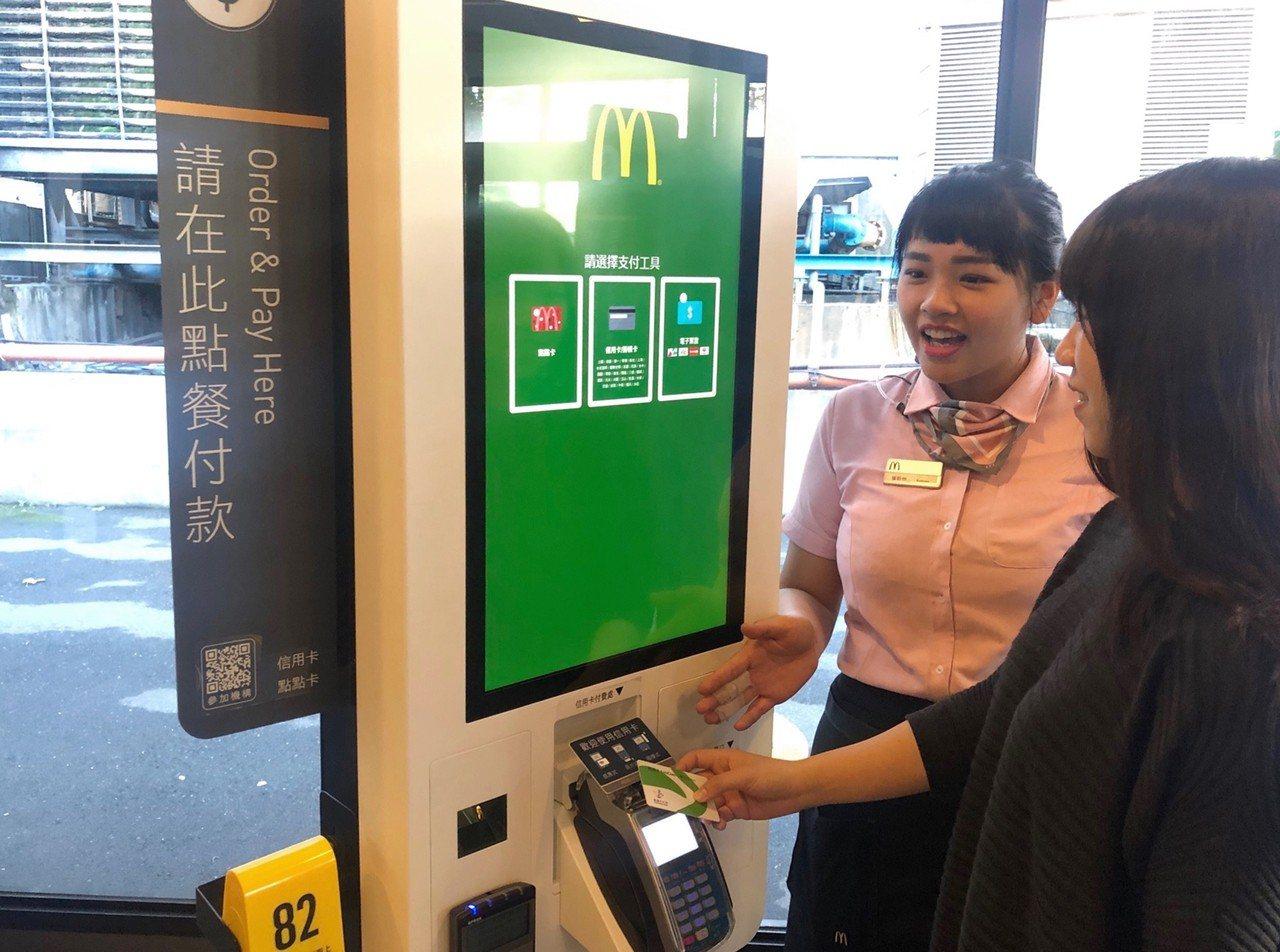 3月底前消費者就可在全台麥當勞餐廳使用四家電子票證消費結帳。圖/麥當勞提供