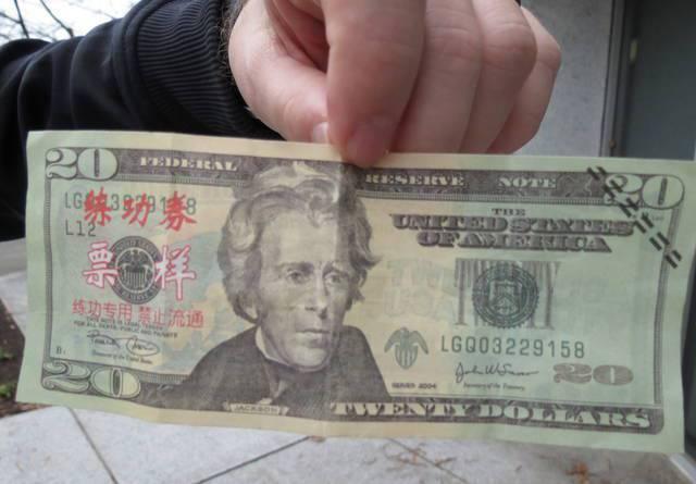 「練功券」專供大陸銀行職員練習用手點鈔時使用。 (Mount Airy News...