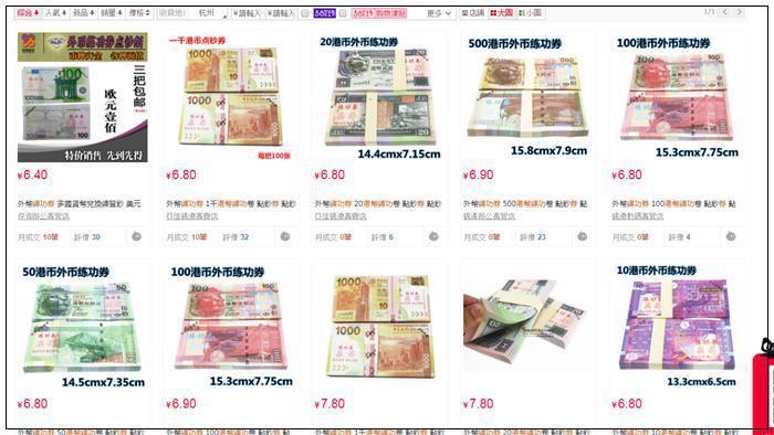 淘寶網上賣著大量各國貨幣的「練功券」。 (淘寶網截圖)