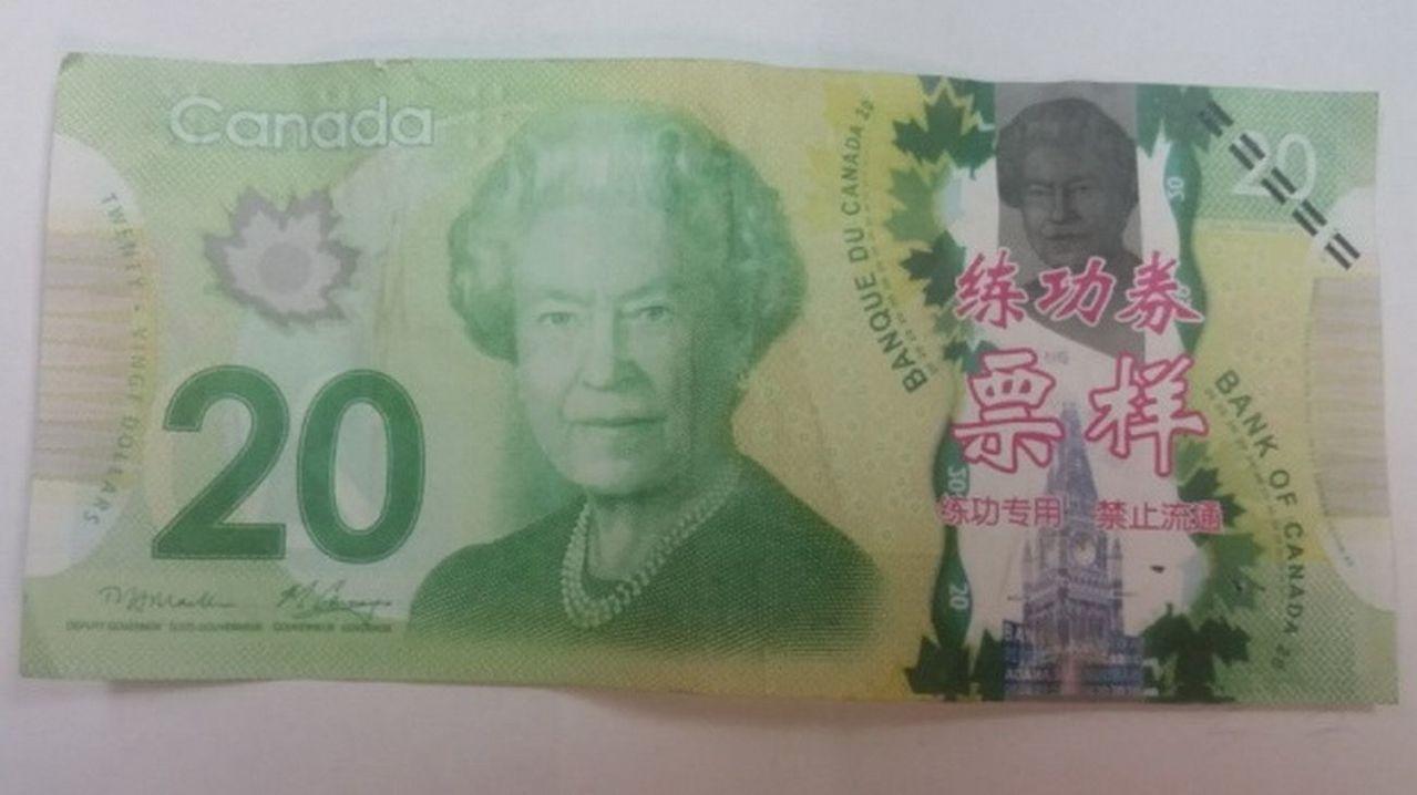 在加拿大發現的20元「練功券」。 (網路圖片)
