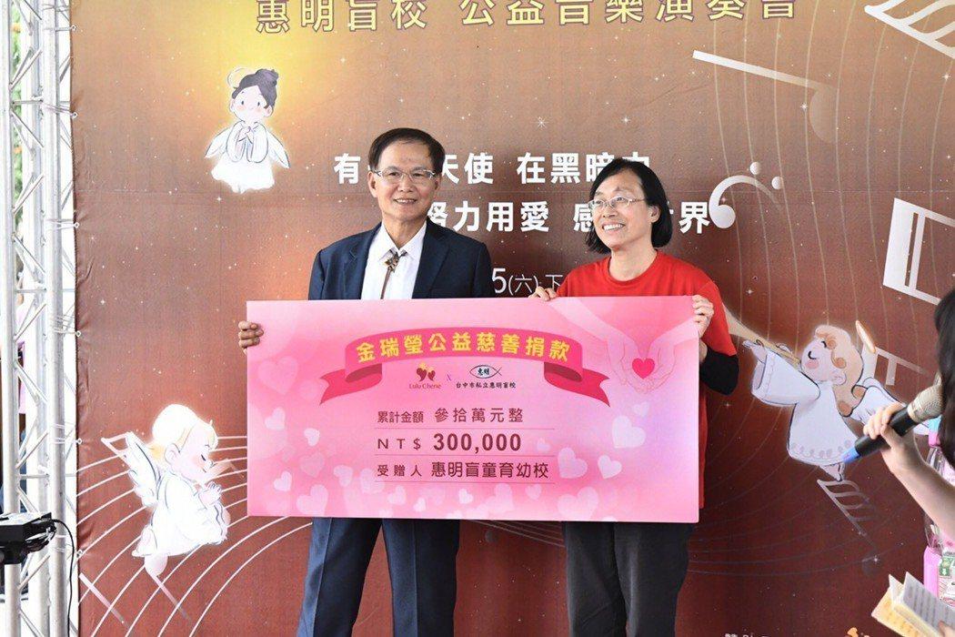 金瑞瑩5日舉辦「扭動公益,花現好飾」公益音樂演奏會,並捐贈公益款項給惠明盲校,由...