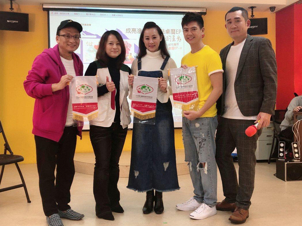 孔鏘(左起)、兵家綺、成亮澄、車冠德出席家扶基金會公益活動。圖/民視提供