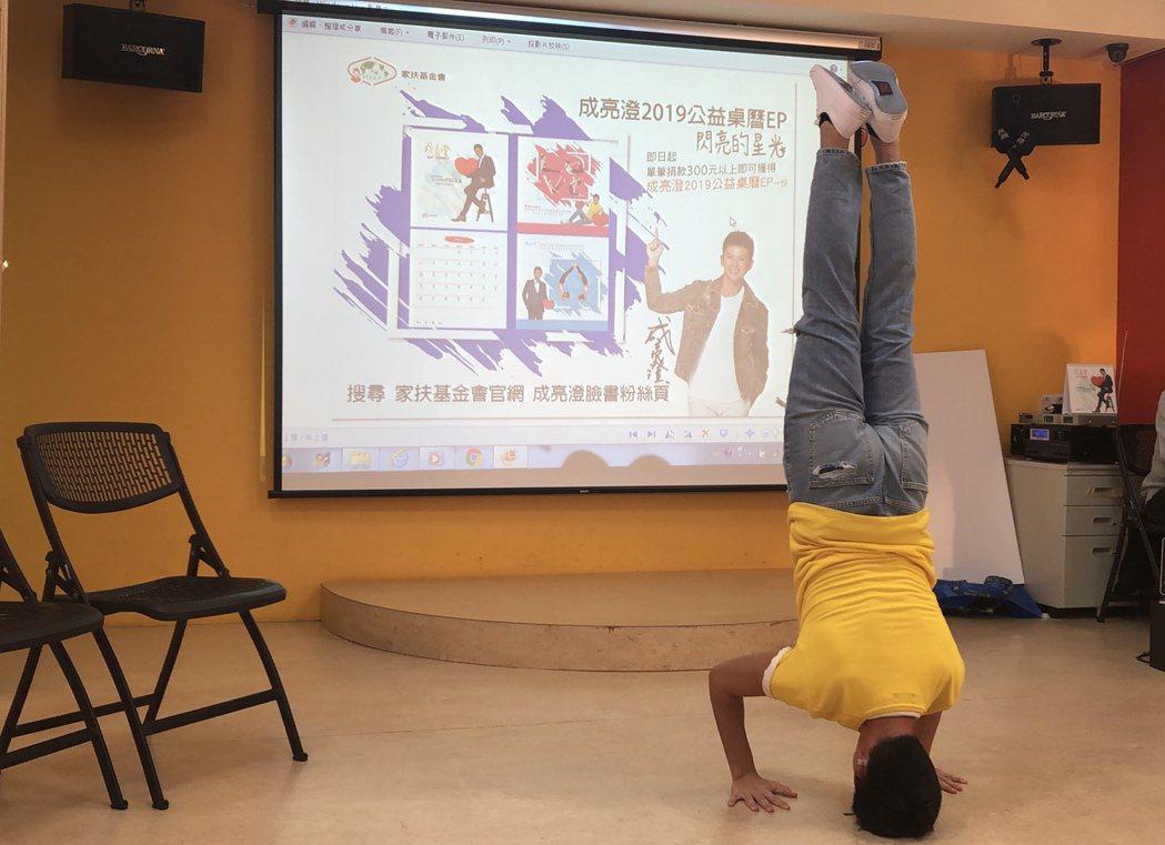 成亮澄曾是瑜伽老師,出席公益活動現場示範倒立動作。圖/民視提供