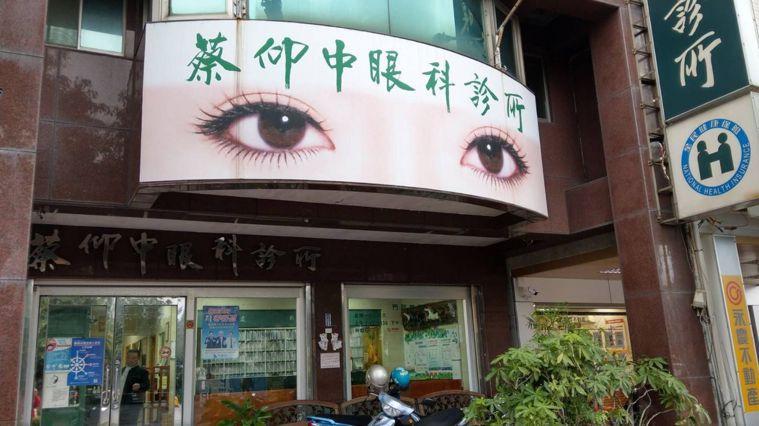 很多白內障患者選擇到診所進行手術,宜蘭市蔡仰中眼科診所分析,診所與醫院一樣有同等...