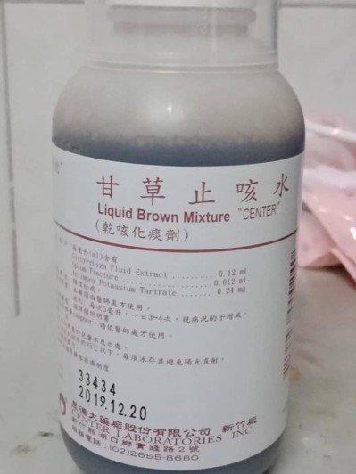 甘草止咳藥水具有微量嗎啡成分,並不適合給孩童服用。《爆料公社》