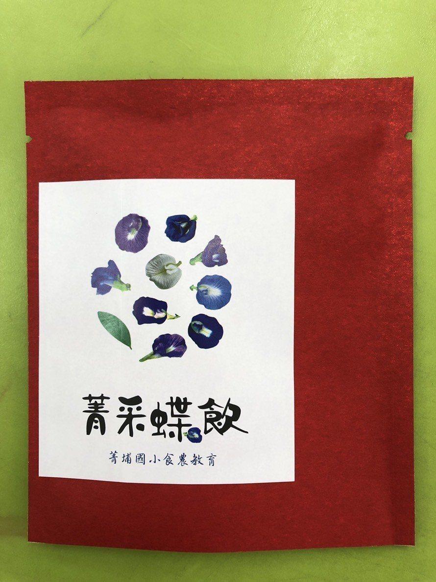 學生們栽種、包裝,義賣「菁采蝶飲」茶包。圖/菁埔國小提供