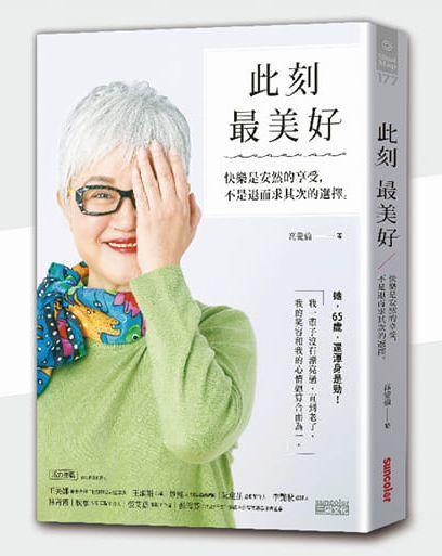 高愛倫的新書「此刻 最美好」1月4日已上市。圖/摘自臉書