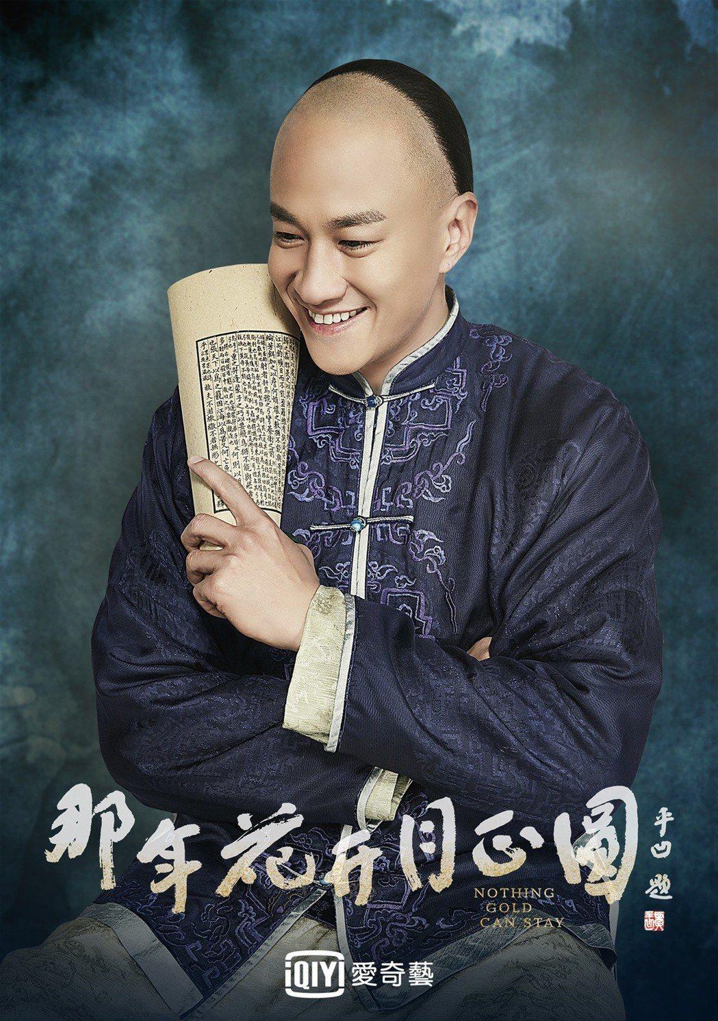 何潤東因演出「那年花開月正圓」受矚目。圖/愛奇藝台灣站提供