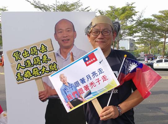 高市長韓國瑜有不少「金句」,被支持者製作成小物販售或贈送。 圖/讀者提供