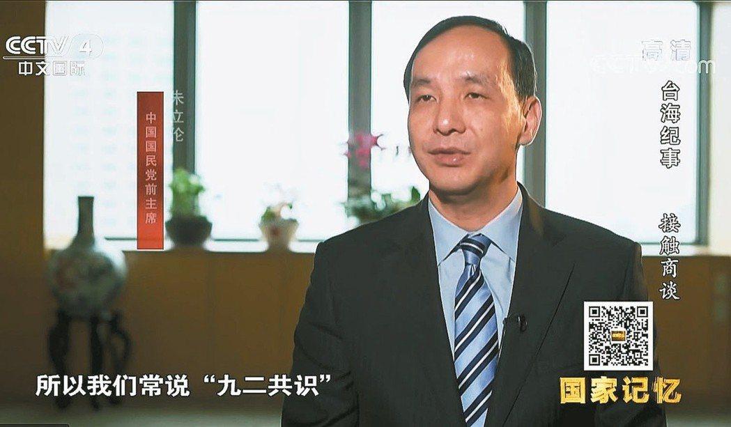 新北市前市長朱立倫近日出現大陸央視歷史紀錄片談「九二共識」。記者陳柏亨/翻攝