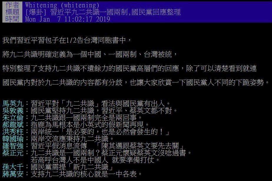 中共總書記習近平將九二共識定義為一個中國、一國兩制,網友整理國民黨回應,引發熱烈...