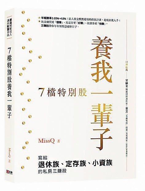 《7檔特別股養我一輩子》,法意出版