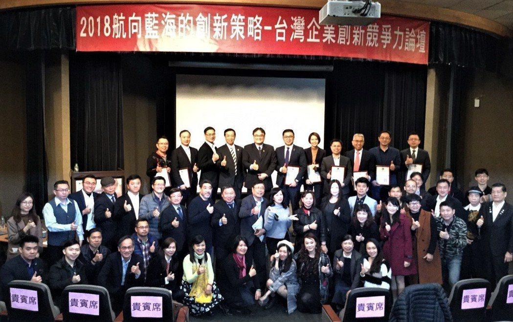「2018航向藍海的創新策略—台灣企業創新競爭力論壇」特別邀請多家具創新能量、國...