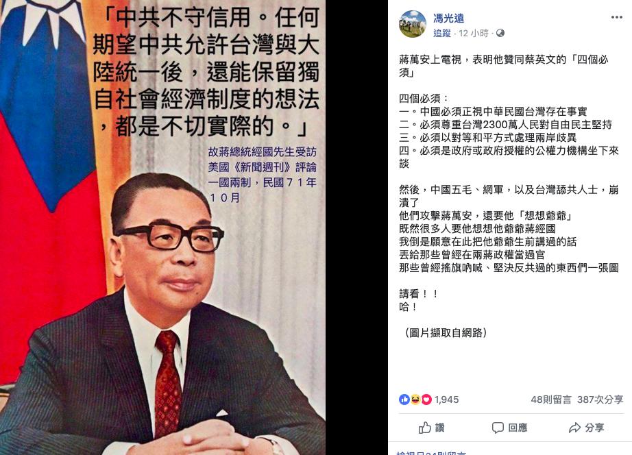 作家馮光遠在臉書上轉貼一張圖片,要大家好好看看蔣萬安的爺爺是怎麼想的。圖擷自...