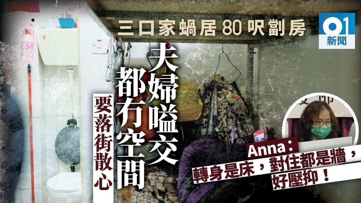 荃灣劏房戶的壓力指數甚高,容易患上情感障礙,包括抑鬱躁鬱症。圖/擷自香港01