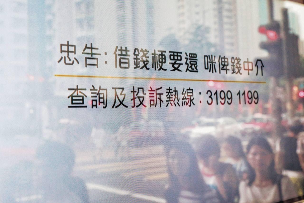 律師建議陳小姐將房屋署證明寄及財務公司,以證住址無欠款人。圖/擷自香港01資料照