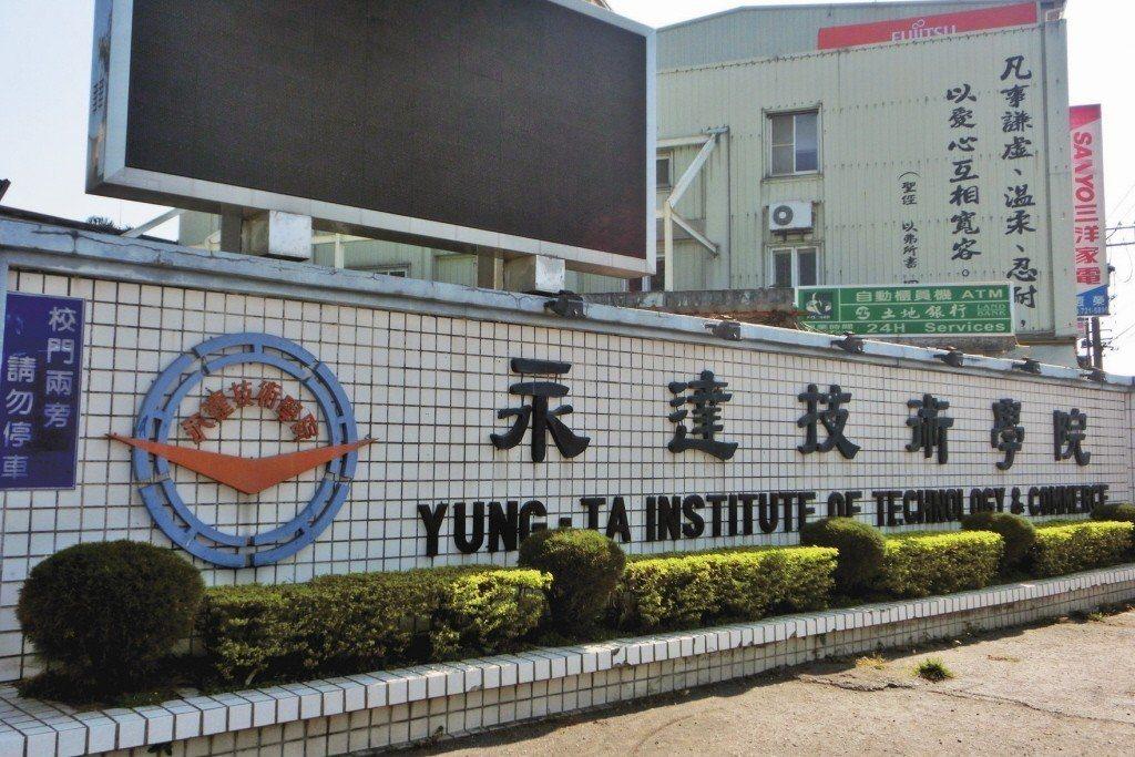 位於屏東縣的永達技術學院已於2014年停辦。圖/報系資料照