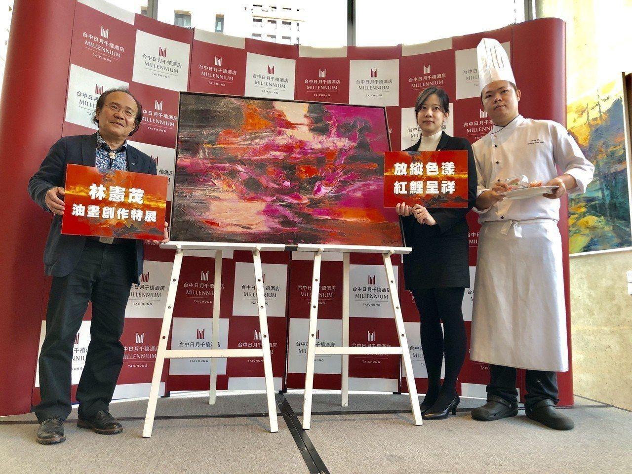 台中日月千禧酒店即日起至3月31日止,邀請油畫大師林憲茂(左)以象徵吉祥的鯉魚為...