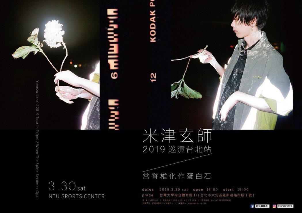 米津玄師3月唱進台北。圖/好玩國際提供