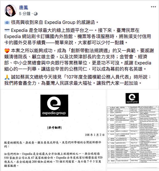 (翻攝唐鳳臉書)