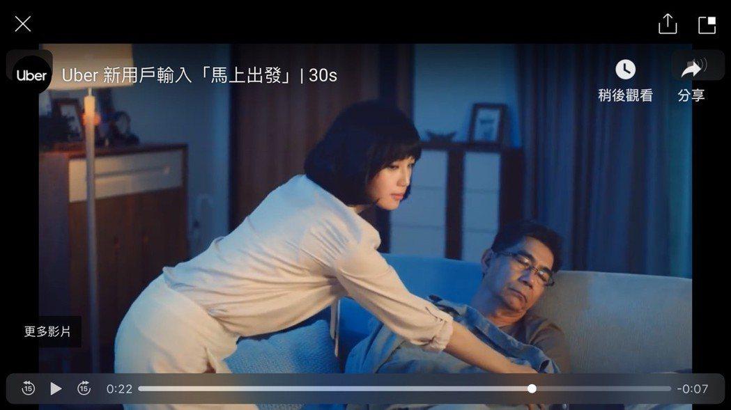 王牧語拍攝「安心夜歸」廣告。圖/摘自youtube