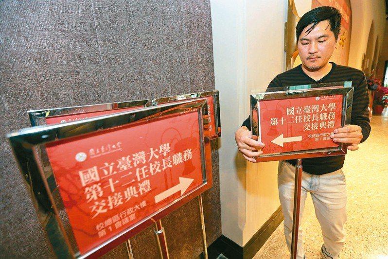 台灣大學校長懸缺五百多天,校長當選人管中閔將在今天上任,台大校方昨天忙著布置交接典禮會場。 記者胡經周/攝影