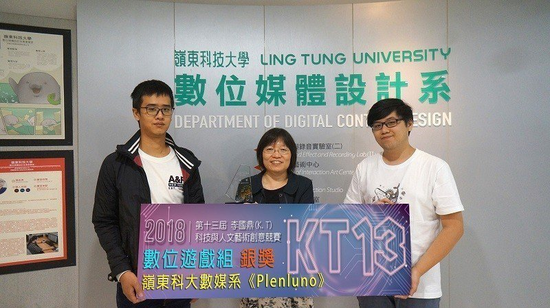 獲得2018年KT科技與人文藝術獎─數位遊戲組「銀獎」的「Plenluno」指導...