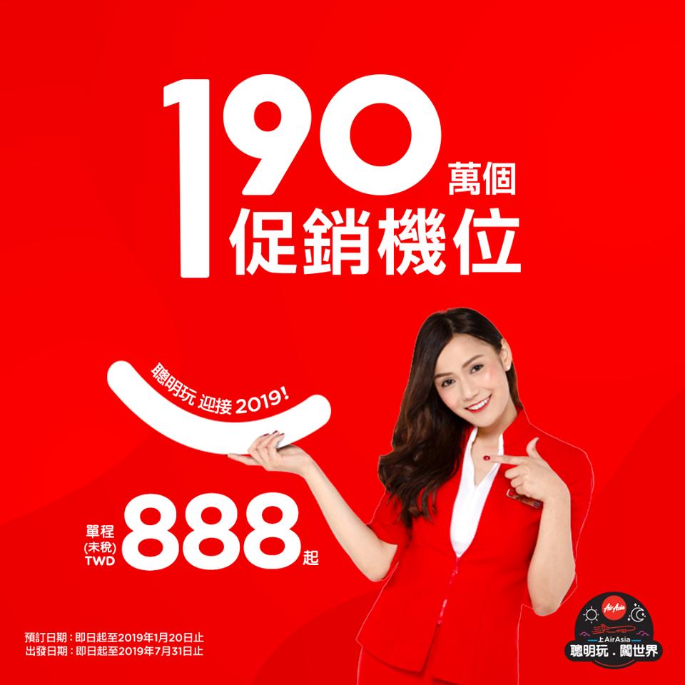 迎接2019,AirAsia推出單程未稅888起方案。 AirAsia/提供