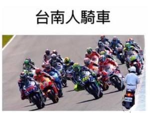 圖片來源/爆笑公社