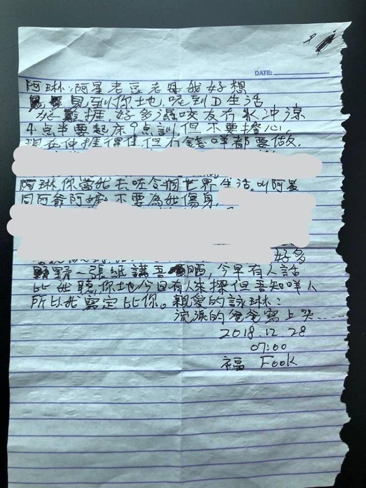 四名香港人捲入菲律賓製毒案,獄中家書曝光。 香港01(讀者提供)