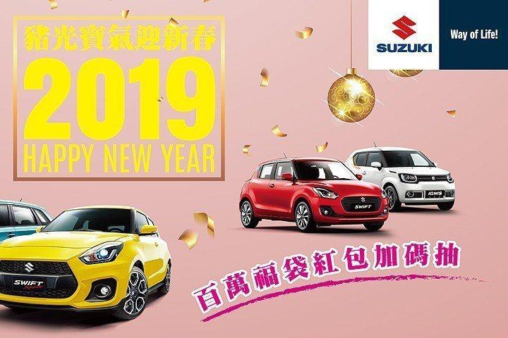 Suzuki 於 2019 年 1 月推出「豬光寶氣迎新春,百萬紅包加碼抽」的春...