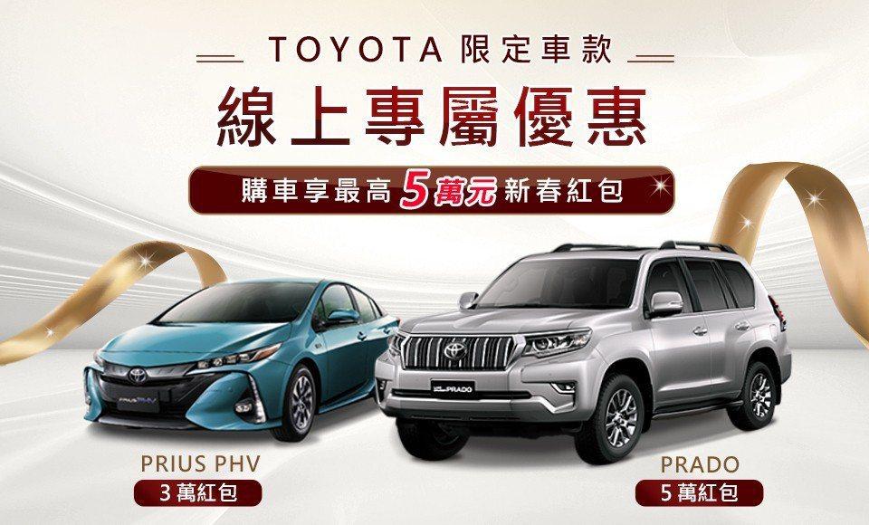 TOYOTA總代理和泰汽車即日起推出限定車款 (PRIUS PHV、PRADO)...