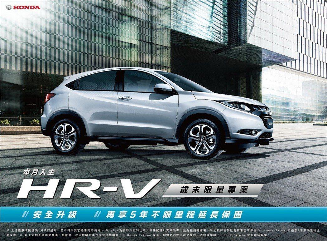 Honda HR-V歲末限量專案。 圖/台灣本田提供