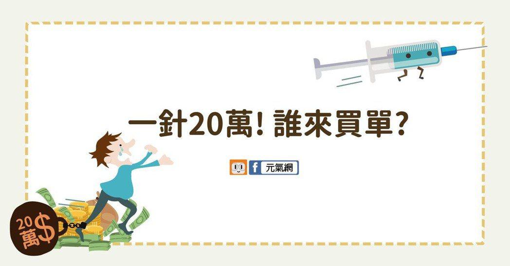 免疫療法昂貴,打一針就要一二十萬元,你認為該由誰來買單?製圖/元氣網