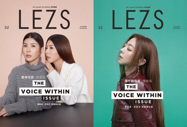 《LEZS》32特別推出許茹芸、陳綺貞雙封面。圖/LEZS提供