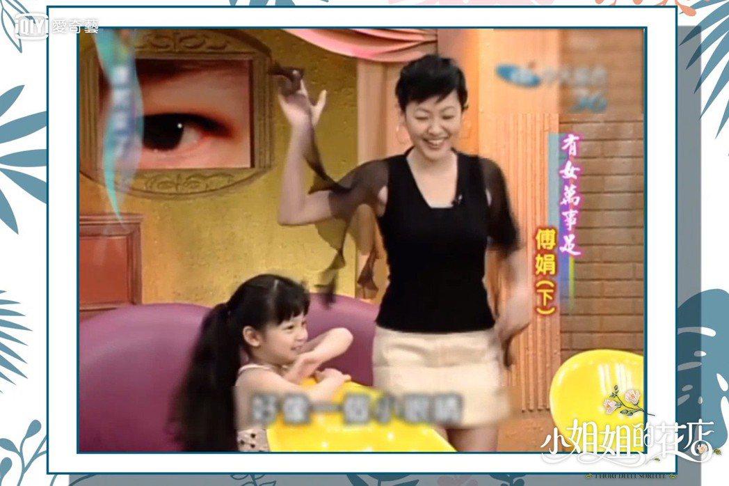 歐陽娜娜(左)4歲時上「康熙來了」的畫面被不斷翻出。圖/愛奇藝提供