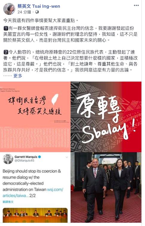 蔡總統稍早透過臉書發文,提及今天的四件事,並表達,堅定信念,台灣一定不會孤單。照...