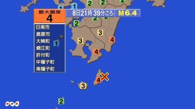 日本鹿兒島外海8日晚間發生規模6.4地震。(取自NHK官網)