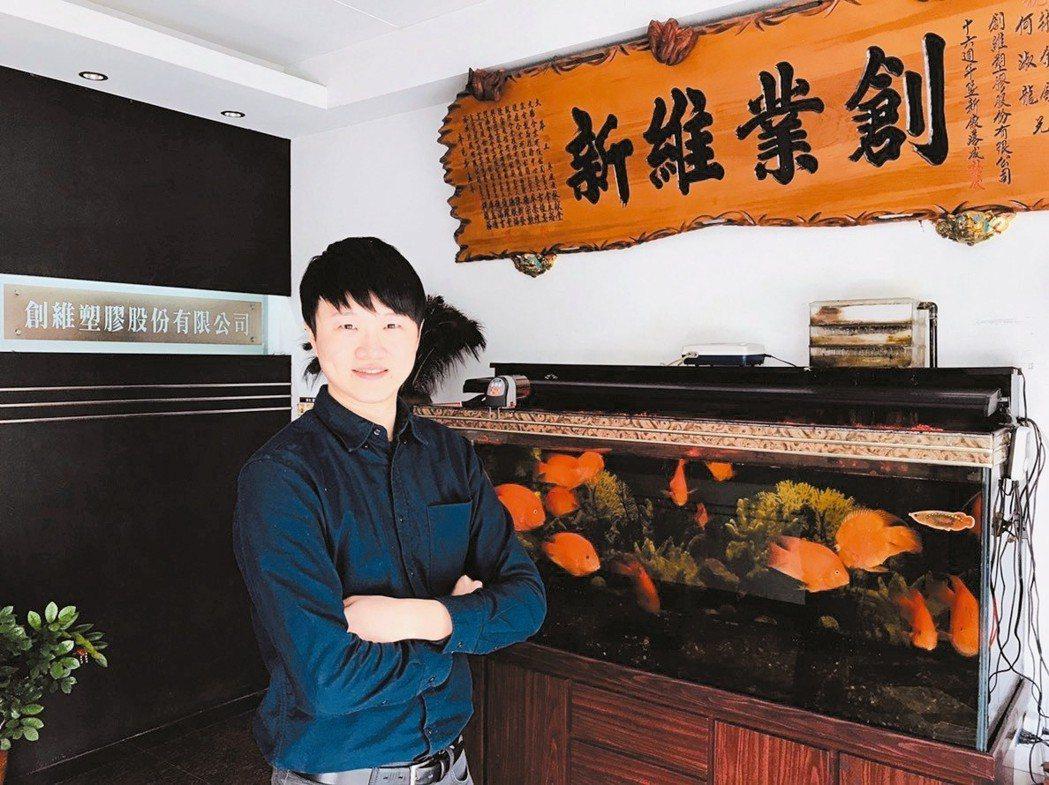 創維塑膠公司總經理林毅桓。 創維塑膠/提供