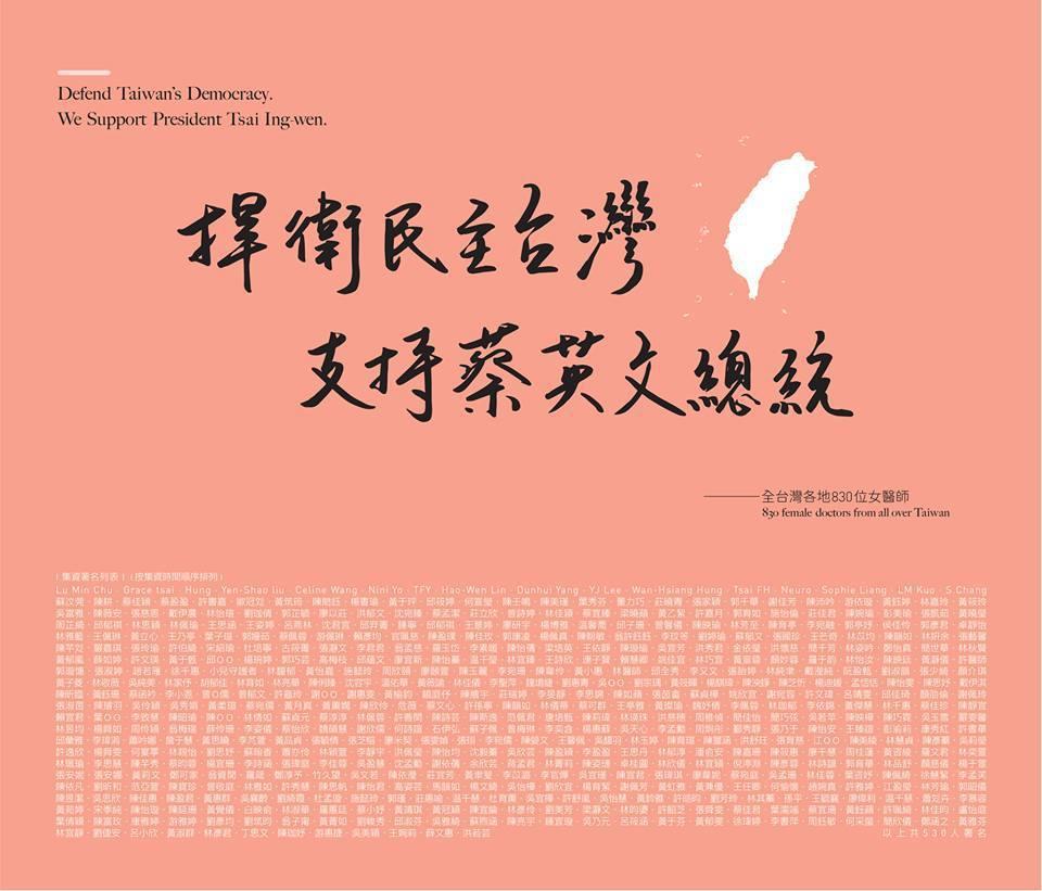 圖擷自女醫守護民主台灣