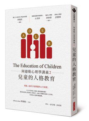 書名:《阿德勒心理學講義2:兒童的人格教育》作者: 阿德勒譯者:彭正梅、...