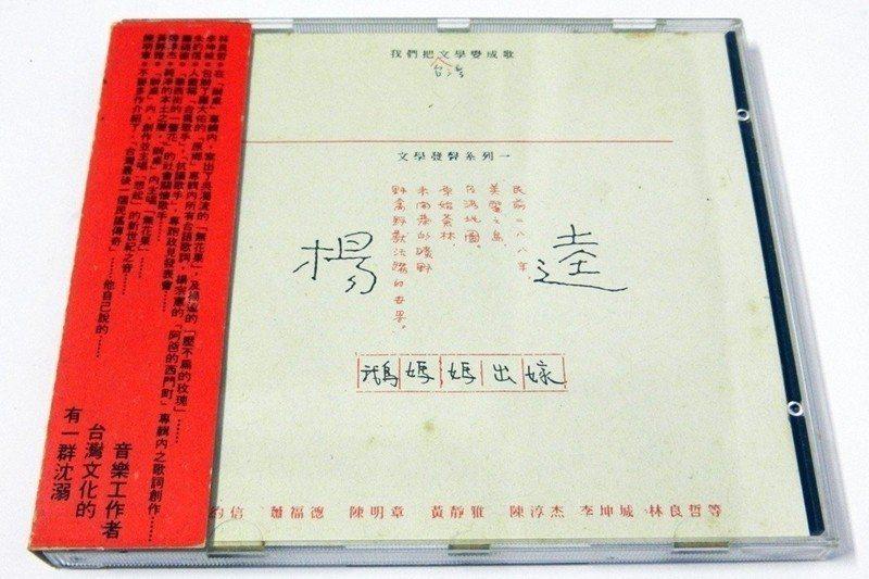 楊逵《鵝媽媽出嫁》文學音樂專輯。 圖/南方家園提供