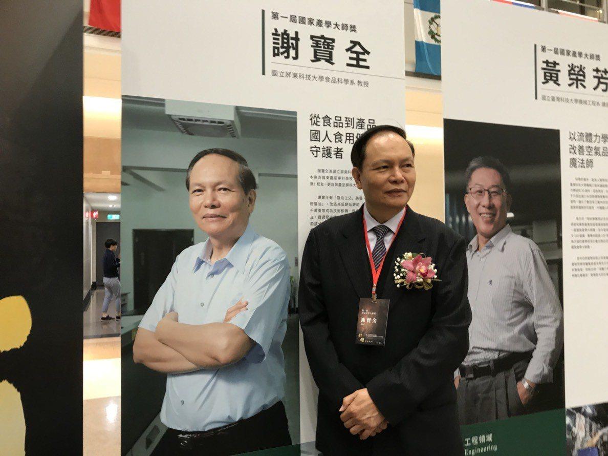 今年第一屆國家產學大師獎得主、屏科大食品科學系教授謝寶全,在近40年教學生涯,催...