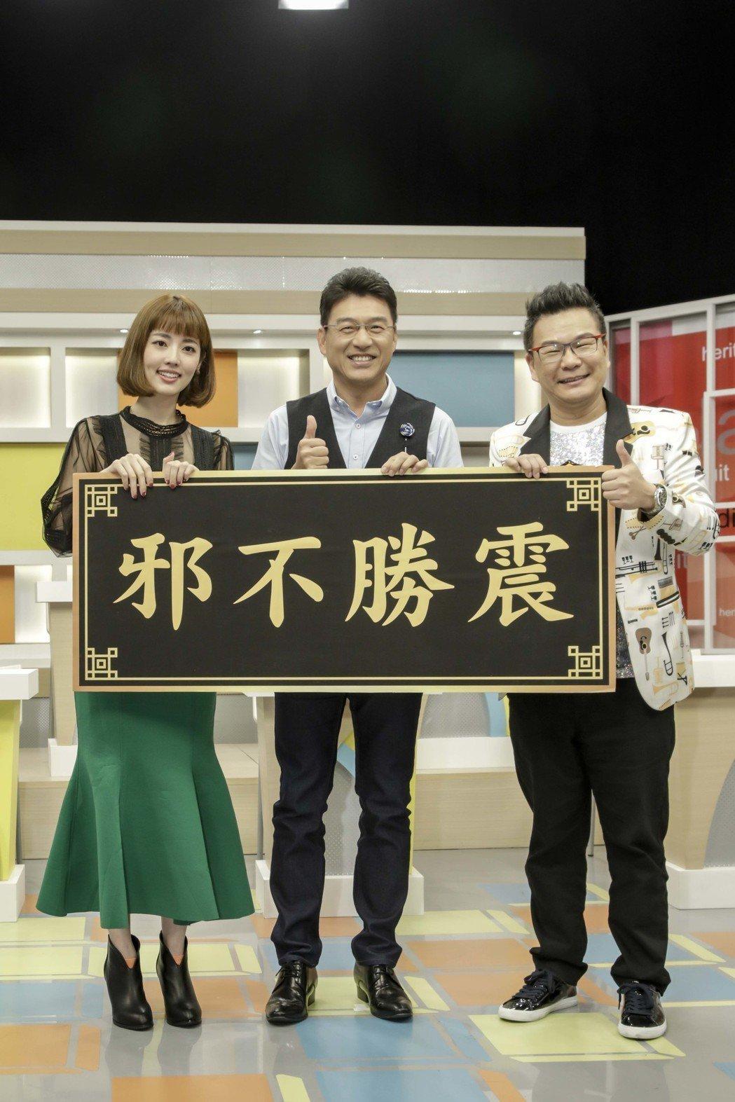 謝震武(中)開新節目「震震有詞」,阿諾(左)、沈玉琳來站台。圖/高點提供